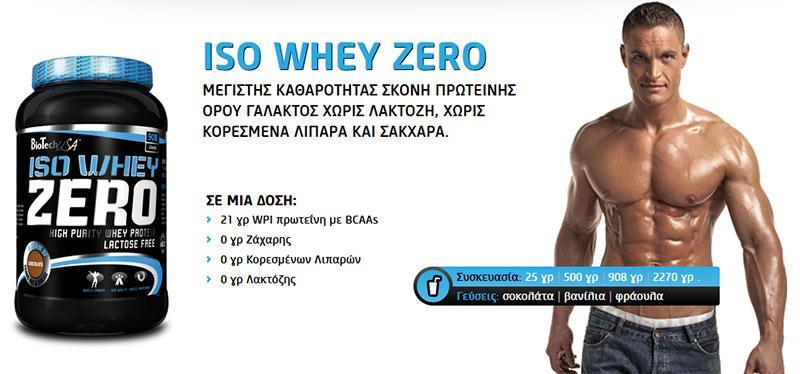Αποτέλεσμα εικόνας για ISO WHEY ZERO 2270