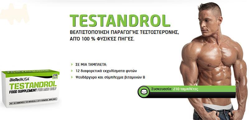 Biotech USA - Αύξηση Τεστοστερόνης & Tribulus - Testandrol 210 tablets