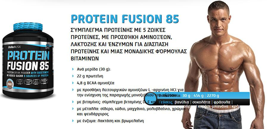 Biotech USA - Πρωτεΐνες - Protein Fusion 85 2270 gr