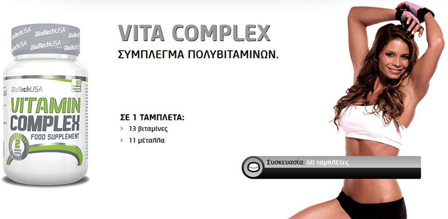 Αποτέλεσμα εικόνας για VITA COMPLEX BIOTECH