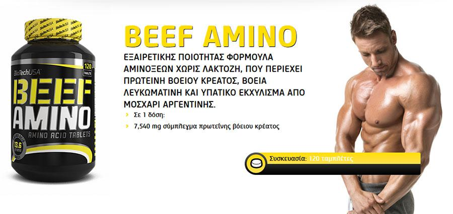 Biotech USA - Αμινοξέα σε κάψουλες-ταμπλέτες - Beef Amino 120 tablets