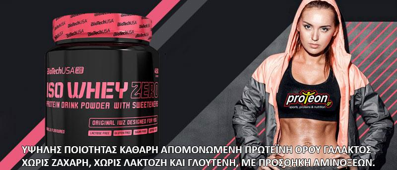 Biotech USA Πρωτεΐνες Iso Whey Zero 450 gr