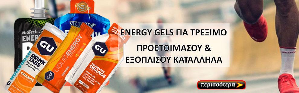 ENERGY-GELS-3