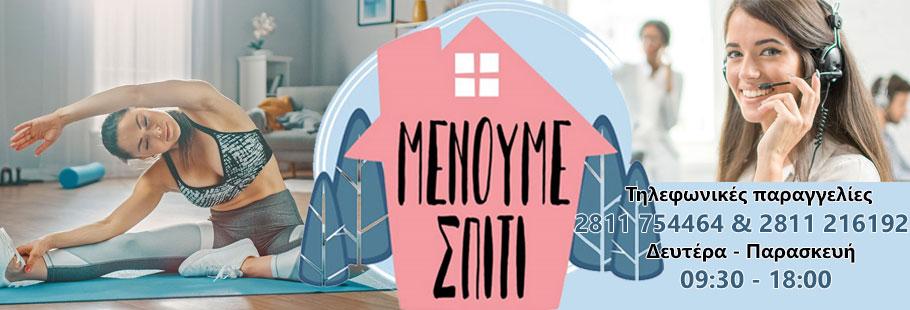 Menoume-Spiti-Head-Banner-2