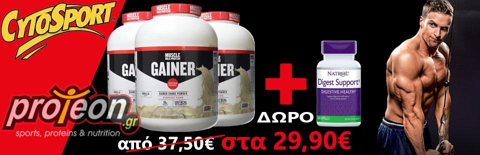Paketo-Cytosport-Muscle-Milk-Protein-Digest-Support