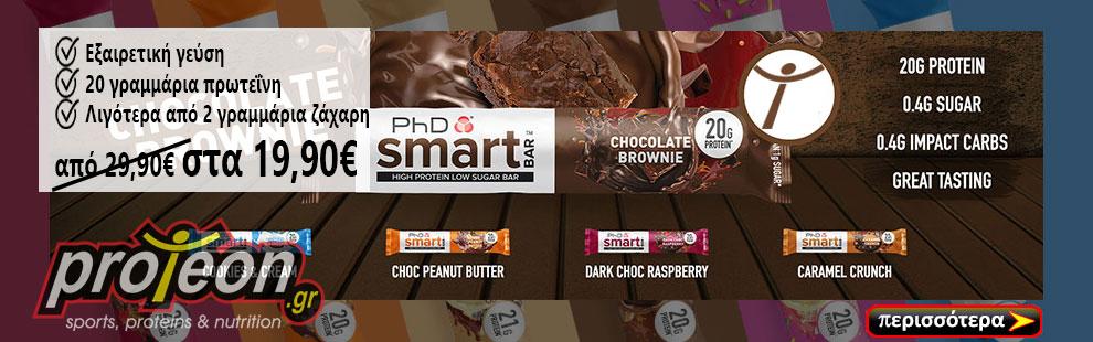 PhD-SMART-BAR-BANNER-3