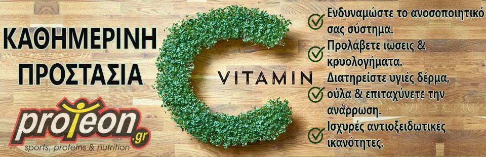 Vitamin-C-Support-Banner