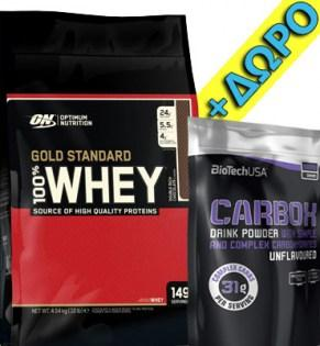 Optimum-Nutrition-Whey-Gold-Standard-4545-Carbox-Free