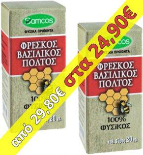 vasilikos_poltos-offer7